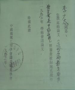 论文证书 (2)