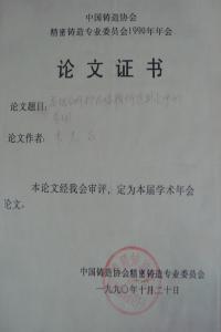 论文证书 (1)